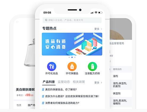 公信.中国app下载页2