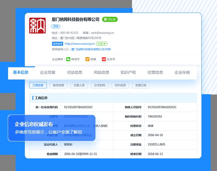"""""""公信.中国""""企业认证优势一:企业信息权威发布"""