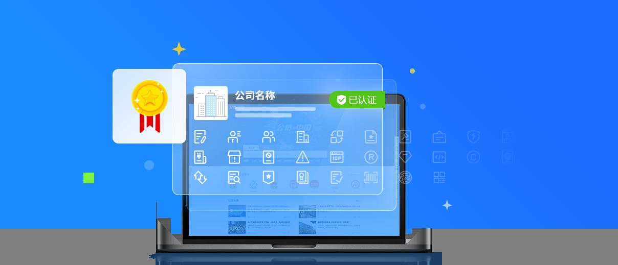 '公信.中国'认证企业信息展示