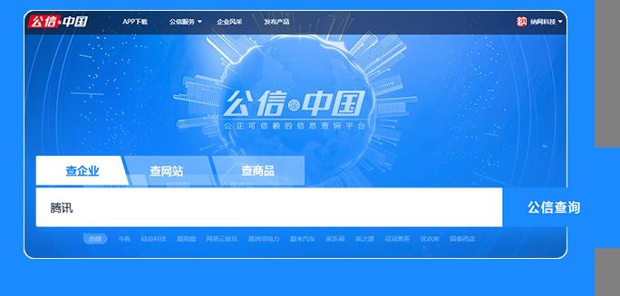 加入公信·中国步骤一:查找认证企业