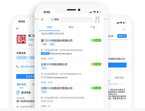 公信.中国app下载页1