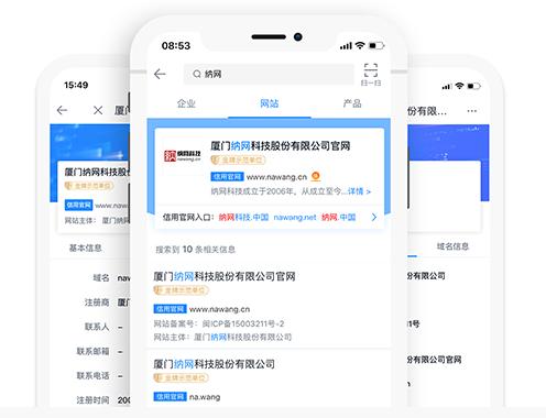 公信.中国app下载页3